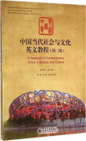 中国当代社会与文化英文教程(第二版)