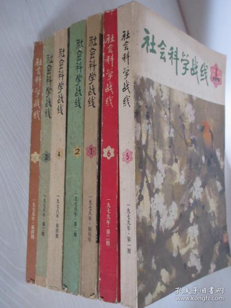 社会科学战线 1978-1979年 共7本合售 含创刊号 详见描述