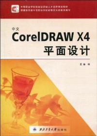 中文CorelDRAW X4平面设计