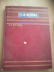 日本日文原版书 日本地図帖  ,