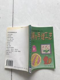 中学生素质教育丛书。钩编与手缝工艺