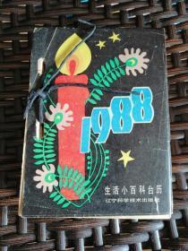 台历:1988年 生活小百科