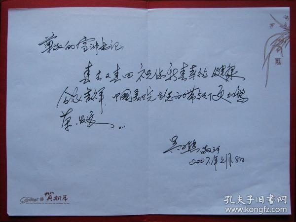 台州—吴子熊玻璃雕刻大师贺卡
