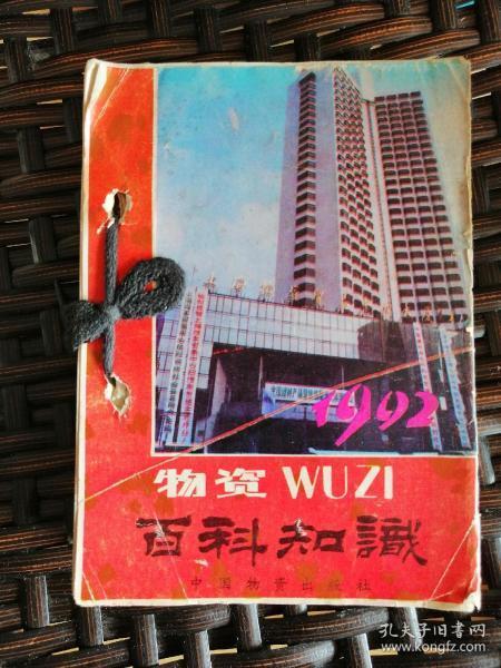 台历:1992年 物资百科知识