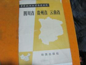 《四川省 贵州省 云南省》中学地理教学参考挂图