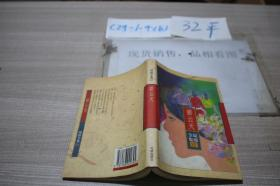 碧云天琼瑶全集22