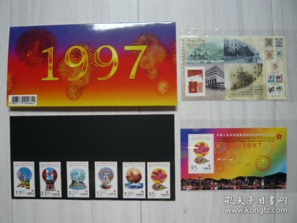 """香港1997小型张两枚及邮票一套、行政长官献辞:""""香港经典邮票系列""""第十辑、成立"""