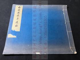 私藏好品 《西晋陆机平复帖》故宫博物院藏 1959年文物出版社珂罗版初版初印500部  白纸大开一册全