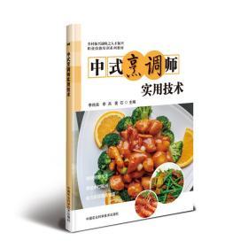 中式烹调师实用技术