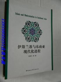 伊斯兰教与东南亚现代化进程