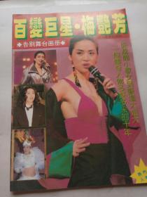 百变巨星 梅艳芳 告别舞台专辑画册