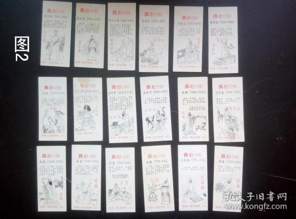 真心书签中国一百文学家36张合售散卖真心食品卡