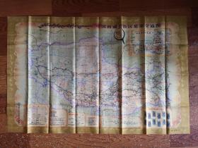 西藏自治区旅游交通图(布质)