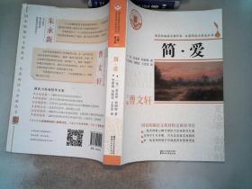 简·爱/名著阅读力养成丛书