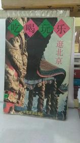 吃喝玩乐逛北京   中国旅游出版社   陈庆立  编著   9787503209000