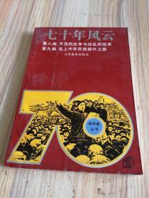 连环画丛书:七十年风云 4