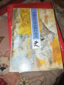 中国近代商业银行纸币史【书架2】
