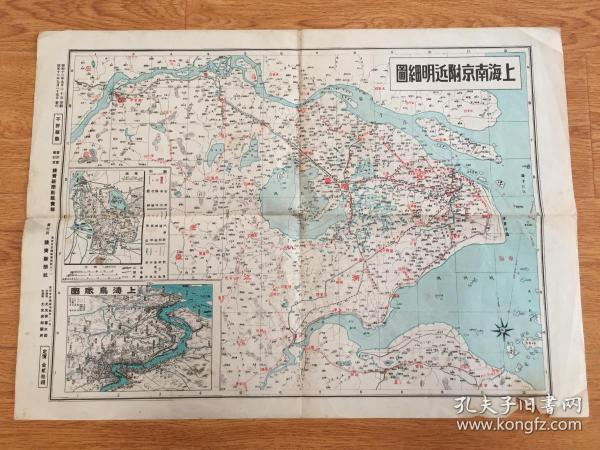 1937年日本读卖新闻社发行《上海南京附近明细图》,附南京地图、上海鸟瞰图