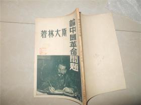 论中国革命问题(斯大林著)