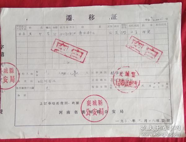 1958骞磋�绉昏��