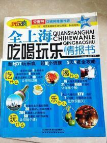 HC5001250 全上海吃喝玩乐情报书