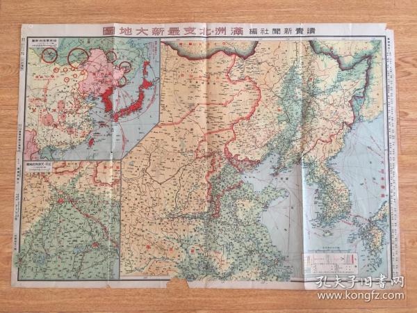 1937年日本读卖新闻社发行《满洲·北支最新大地图》大幅彩印,附极东军备现势地图、北平天津附近明细图