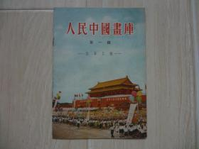 人民中国画库 第一辑:推荐目录