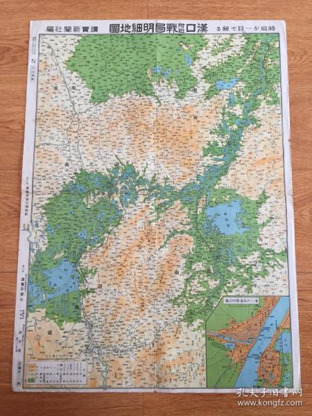 【侵华老地图】 1938年日本读卖新闻社发行发行《汉口附近战局明细地图》,附汉口·武昌·汉阳附近图,彩印