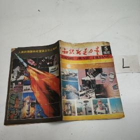 知识就是力量 1980   5