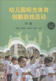 幼儿园阳光体育创新游戏活动(中班)
