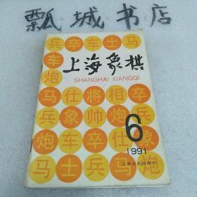 上海象棋1991.6
