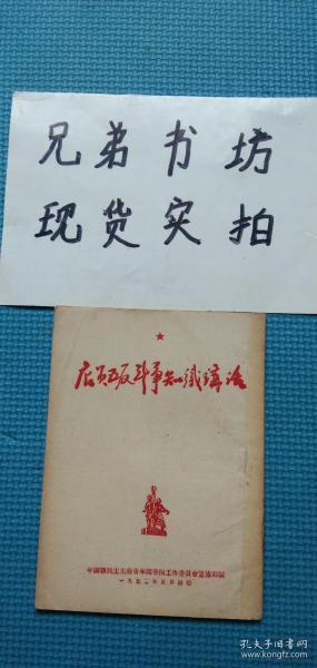 搴���浜�����浜��ヨ��璁茶��1952骞�5��涓���涓��帮�绻�浣�绔���锛�
