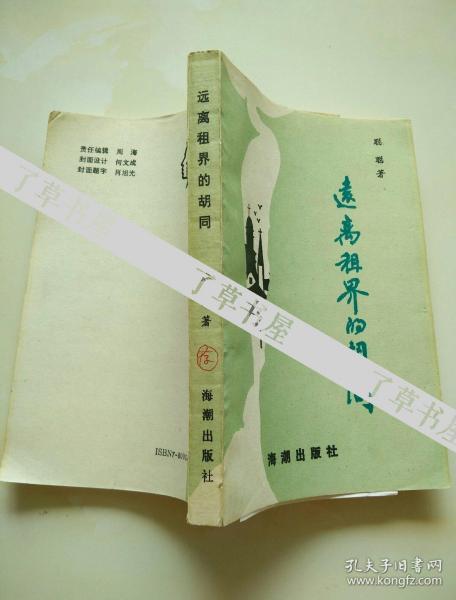 遠離租界的胡同  中國作協會員 高級編輯 原中國兒童報主編聰聰簽贈本并附求字者書信一頁