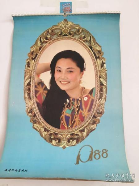 老挂历1988年天津杨柳青画社