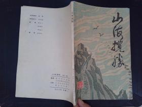 山海揽胜(第一集)