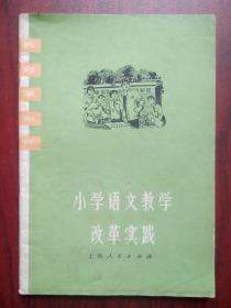 文革版 小学语文教学改革实践,小学语文1976年第1版,小学语文教师
