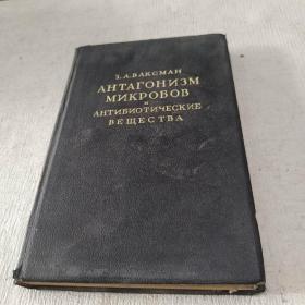 俄文原版  微生物抵抗作用和抗生物质