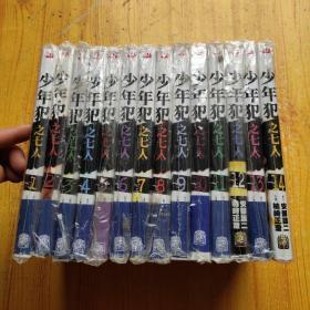 少年犯之七人(1--14册)全新