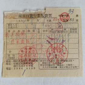 1954年座商百货行业发货票(哈尔滨税务局检印/哈尔滨,内蒙古东部区海拉尔市税务局双地验讫章)带卖货不要怕麻烦,必须开给发货单,既能取信又有凭证-抗美援朝 保家卫国口号