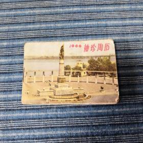 1966骞磋����ㄥ��