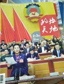 政协天地2019年2-3期