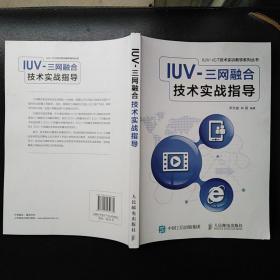 IUV-ICT技术实训教学系列丛书:IUV-三网融合技术实战指导