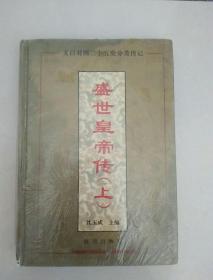 盛世皇帝传(上)