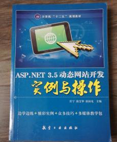 ASP.NET 3.5动态网站开发实例与操作
