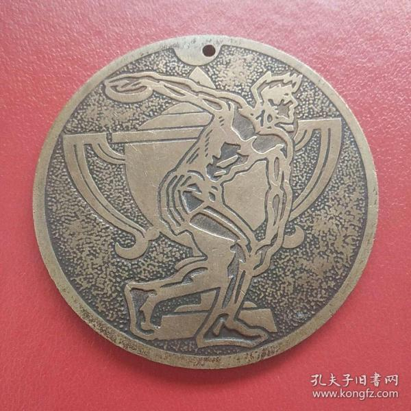 天津轧钢二厂第二届职工运动含奖章