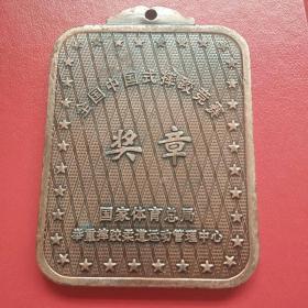 体育总局。。2017全国中国式摔跟竞赛奖章 铜奖