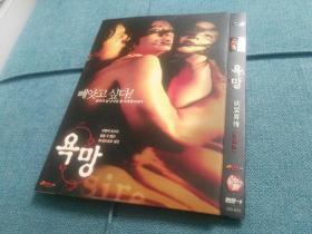 韩国伦理电影~欲望男情(2002)
