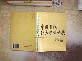 中国当代知名学者辞典 第二辑