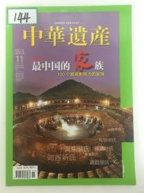 中华遗产-最中国的家庭(2013年11月,总第97期)