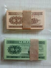 一分纸币五分纸币(两刀合售)